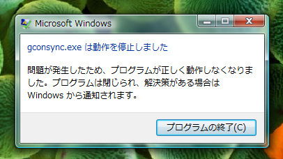 「gconsync.exeは動作を停止しました」を自力で直してみました