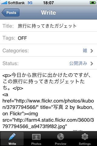 WordPress for iPhoneでブログを投稿してみた
