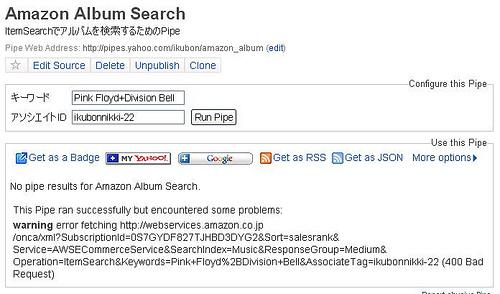 Amazon Product Advertising APIを利用したYahoo! Pipesが使えなくなりました