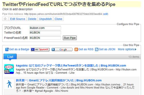 TwitterやFriendFeedでブログに対するつぶやきをまとめるPipeを作ってみました