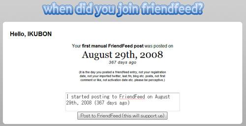 FriendFeedアカウントと連携したサービスいろいろ