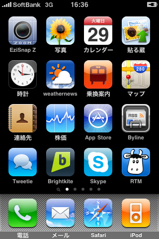 iPhoneのトップページを晒してみる