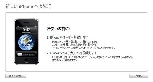 iPhoneが新しくなった。ただし3G Sを買った訳ではないよ