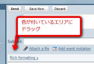 DragDropUploadでGmailにファイルを添付する方法