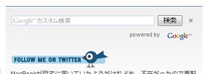 検索窓をGoogleカスタム検索のものに取っ替えました