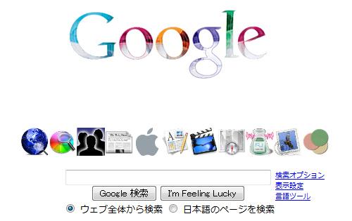 なんちゃってGoogleXのサイトを更新しました