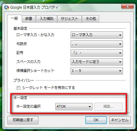 Google日本語入力を早速試してみました