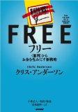 フリー〜〈無料〉からお金を生みだす新戦略