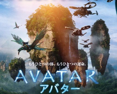 映画AVATARとRoger Deanの世界が似てる