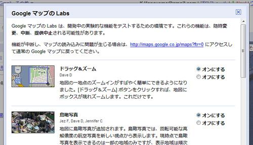 さらにGoogle マップが便利になるLabsのサービス