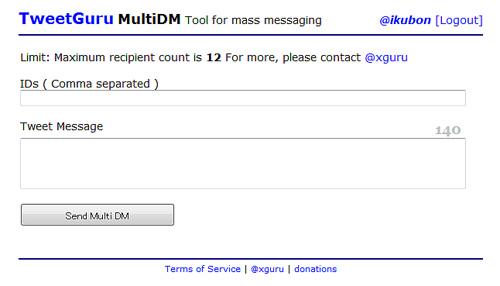 複数の宛先にまとめてDMを送られる「TweetGuru Multi DM」