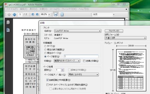 PDFを分割するちょっとした小技