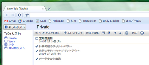新しいタブにGoogle Tasksのリストを表示するChrome拡張機能「New Tab to Tasks」が便利