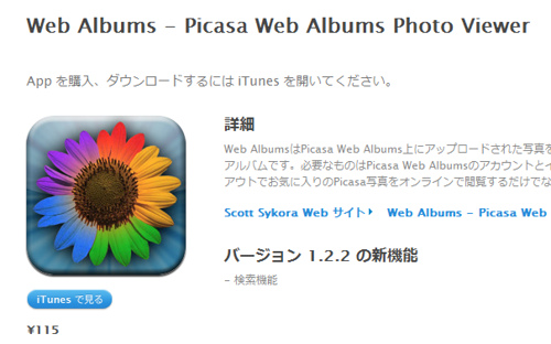 Picasa Web Albumビューワー「Web Albums」がおすすめ