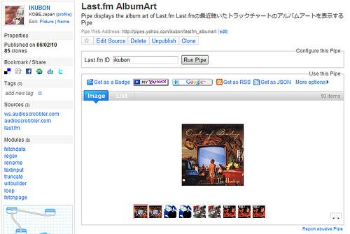 Last.fmの最近聴いたトラックをアルバムアートで表示させるYahoo! Pipesを手直しした