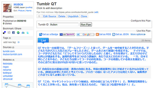 Tumblrの引用のみをTwitterへポストするYahoo! Pipesを作ってみた
