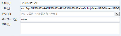 スマートキーワードを使って配送状況をかんたんに確認できるようにした