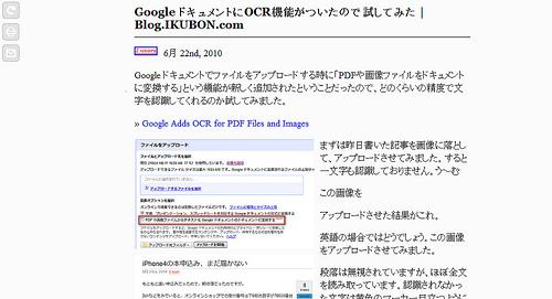 Firefox,ChromeでSafari5のReaderを再現