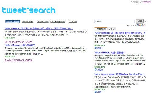 Googleカスタム検索でツイート検索をつくってみた