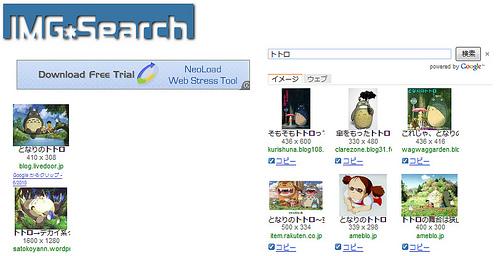画像検索サイトを作ってみた