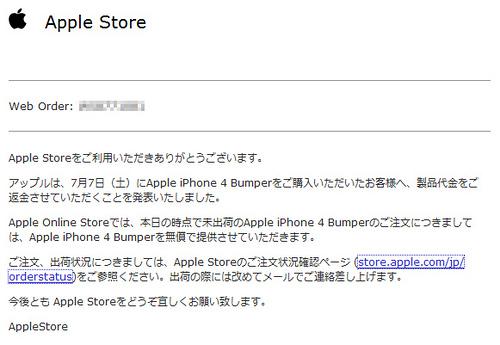 「iPhone 4 Bumper 返金プログラム についてのご連絡」が届いた
