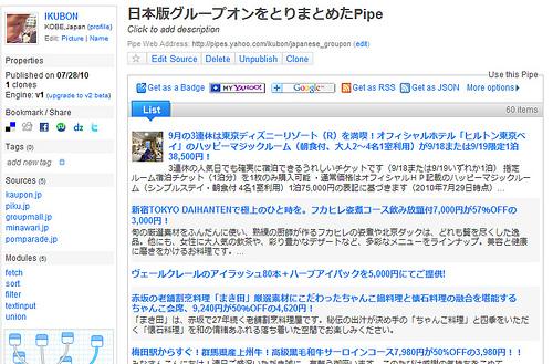 日本版GrouponをまとめるRSSフィードを作ってみた