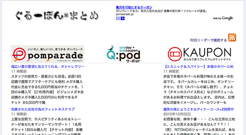 グルーポンまとめサイトを更新しました