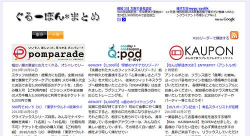 グルーポンまとめサイトの大阪版をつくってみた