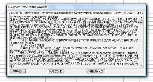 Microsoft Officeを再インストールすると起動するたびに使用許諾契約書が表示