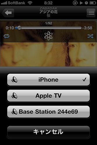 iOS4.2にアップデートしました – AirPlayが最高だった