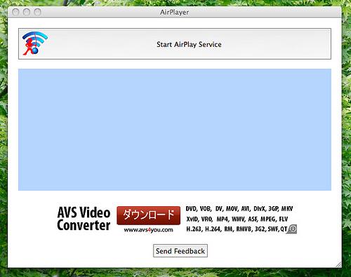 MacでAirPlayが実現する「AirPlayer」