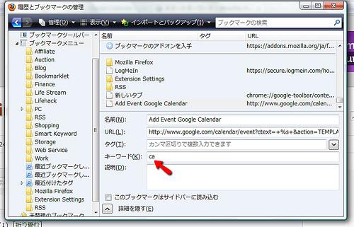 アドレスバーからGoogle カレンダーに予定を追加する方法