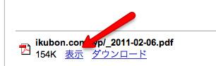 GmailのビューワーをGoogleドキュメントに戻す方法(Chromeの場合)