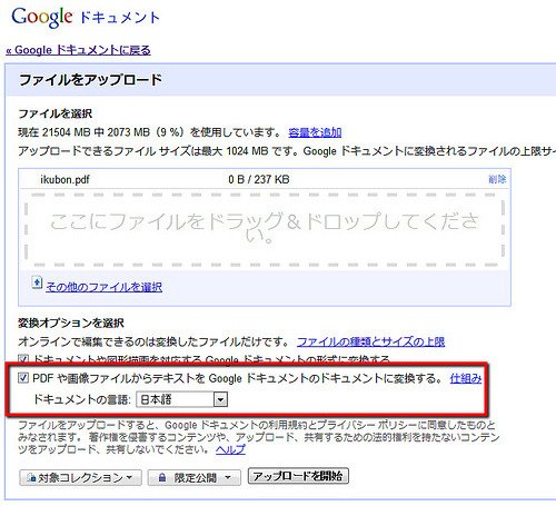 GoogleドキュメントのOCRは、なかなかの精度でおすすめ