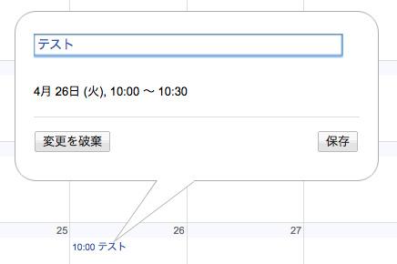 Googleカレンダーでイベントの編集が楽になった