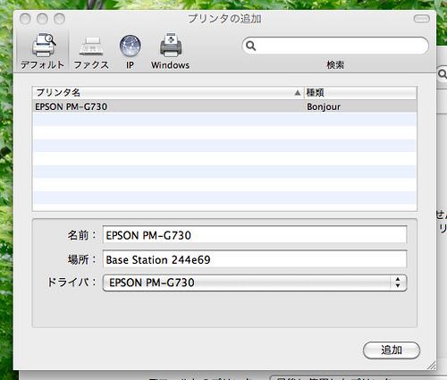 EpsonのプリンターにiPhoneから印刷してみた