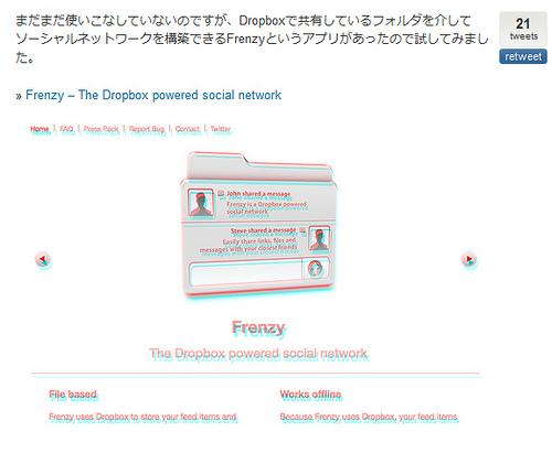 サイトを3D表示にするブックマークレット「333DDD」