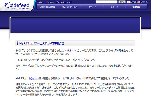 MyRSS.jpがサービス終了