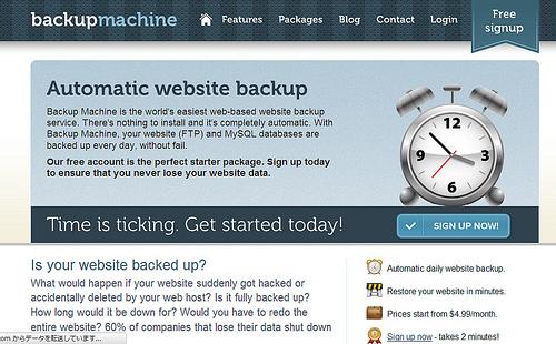 バックアップサービスの「Backupmachine」に登録してみました