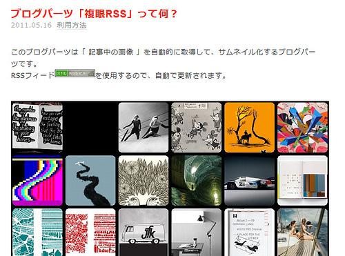 RSSフィードにある画像をブログパーツにしてくれる「複眼RSS」