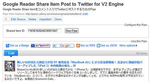 Yahoo! PipesがV2エンジンへ変わります