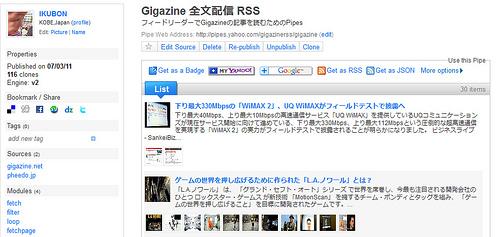 GigazineのRSSフィードを全文配信するPipeを手直ししました