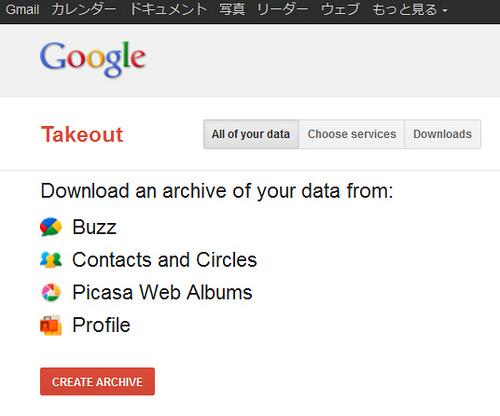 Google Takeoutがリリースされてホッとした