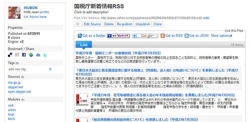 国税庁の新着情報をRSSフィードで配信するPipeを手直ししました。