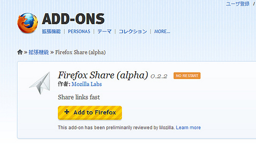 Firefox8で直った、ついでにShareというアドオンをインストールした