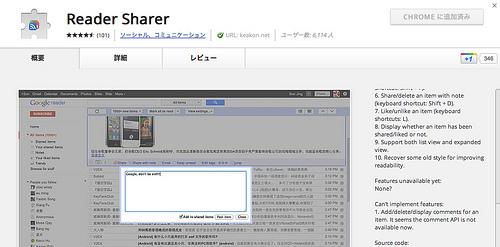 Google Readerの共有アイテムに投稿するChrome拡張-最強版をみつけました