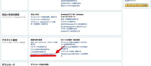 Amazonプライムの無料体験