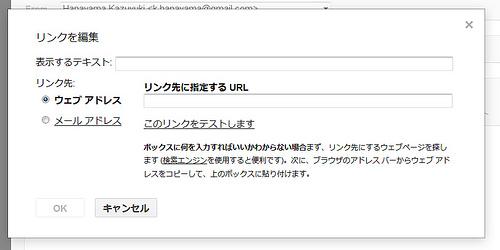 Gmailのリッチテキストエディターで「Ctrl+K」のキーボードショートカット