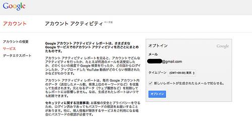 1ヶ月間のGoogleの使用状況をまとめてくれる「Google アカウント アクティビティ レポート」