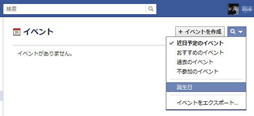 GoogleカレンダーにFacebookの誕生日を登録する方法